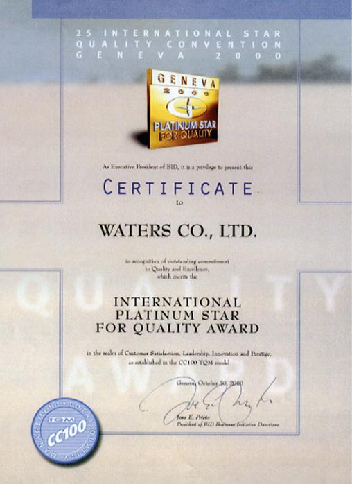 2000 Międzynarodowa Nagroda Jakości (Szwajcaria)