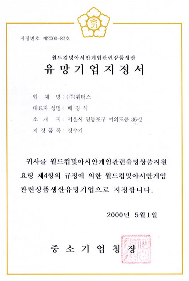 Certyfikat dla obiecującej firmy