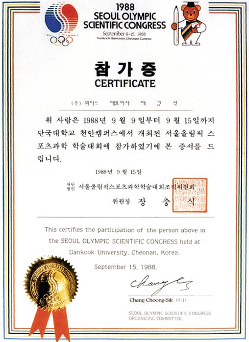 Certyfikat Konferencji Nauk Sportowych