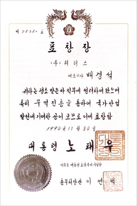 Nagroda Prezydencka z okazji 90. dnia handlu